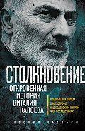 Ксения Каспари -Столкновение. Откровенная история Виталия Калоева