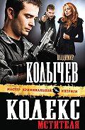 Владимир Колычев -Кодекс мстителя