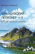 Михаил Смирнов -Клад зеленого острова