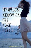 Василий Гавриленко -Прячься, девочка, он уже здесь…