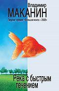 Владимир Маканин -Река с быстрым течением (сборник)
