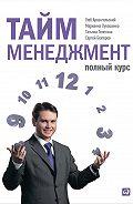 Глеб Алексеевич Архангельский -Тайм-менеджмент. Полный курс