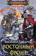 Василий Сахаров -Восточный фронт