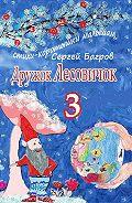 Сергей Багров -Дружок Лесовичок–3. Стихи-коротышки малышам