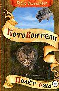 Борис Евстигнеев -Полёт ежа
