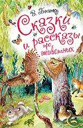 Виталий Бианки -Сказки и рассказы про животных