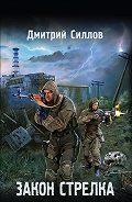 Дмитрий Силлов - Закон Стрелка