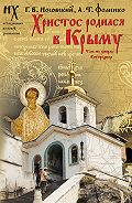 Глеб Владимирович Носовский -Христос родился в Крыму. Там же умерла Богородица