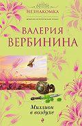 Валерия Вербинина -Миллион в воздухе