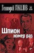 Геннадий Соколов - Шпион номер раз