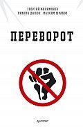 Никита Данюк -Переворот