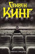 Стивен Кинг -Пляска смерти