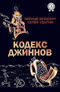 Евгений Якубович -Кодекс джиннов