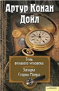 Артур Конан Дойл - Тень великого человека. Загадка Старка Манро (сборник)