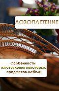 Илья Мельников -Особенности изготовления некоторых предметов мебели