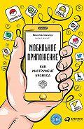 Вячеслав Семенчук - Мобильное приложение как инструмент бизнеса
