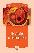 Коллектив авторов -Ислам и модерн