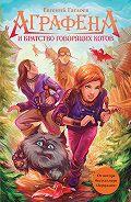 Евгений Гаглоев -Аграфена и Братство говорящих котов