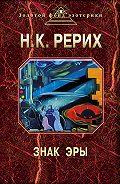Николай Рерих -Знак эры (сборник)
