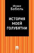 Исаак Бабель -История моей голубятни
