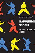 Алексей Слаповский -Народный фронт. Феерия с результатом любви