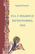 Երվանդ Օտյան -Ընկ. Բ. Փանջունի տարագրության մեջ