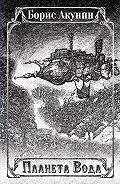 Борис Акунин -Планета Вода (сборник)