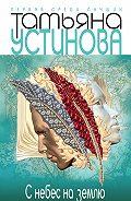Татьяна Устинова -С небес на землю