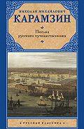 Николай Карамзин -Письма русского путешественника