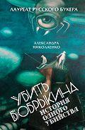 Александра Николаенко -Убить Бобрыкина. История одного убийства