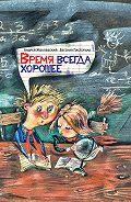 Евгения Пастернак -Время всегда хорошее