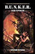 Лев Пучков - Архив клана