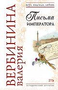 Валерия Вербинина -Письма императора