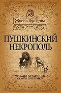 Михаил Артамонов -Пушкинский некрополь
