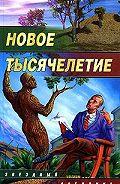 Михаил Кликин - Небеса для роботов
