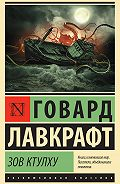 Говард Лавкрафт - Зов Ктулху (сборник)