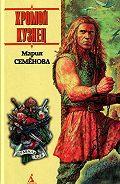 Мария Семёнова -Хромой кузнец (сборник)