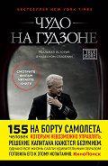 Чесли Салленбергер, Джеффри Заслоу - Чудо на Гудзоне