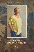 Александр Толстиков -Неушедшее лето Павла Блуднова