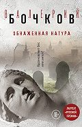 Валерий Бочков - Обнаженная натура
