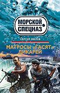 Сергей Зверев - Матросы «гасят» дикарей