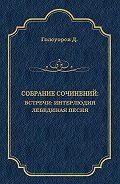 Джон  Голсуорси -Собрание сочинений. Встречи: Интерлюдия. Лебединая песня