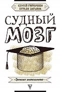 Нурали Латыпов -Судный мозг