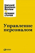 Harvard Business Review (HBR) - Управление персоналом