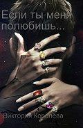 Виктория Королёва - Если ты меня полюбишь