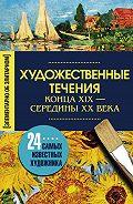 И. А. Мудрова - Художественные течения конца XIX – середины ХХ века. 24 самых известных художника
