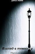 Денис Агеев - Взгляд в темноту