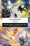 Ник Перумов -Хедин, враг мой (сборник)