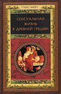 Ганс -Сексуальная жизнь в Древней Греции