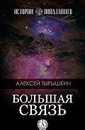 Алексей Тырышкин - Большая Связь